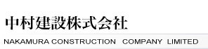 中村建設株式会社NAKAMURA CONSTRACTION COMPANY LIMITED